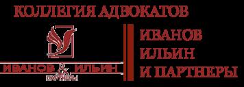 Коллегия адвокатов Иванов Ильин и партнеры
