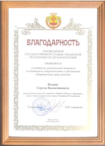 Screenshot_2021-03-16 благодарность Минюста pdf - Почта Mail ru