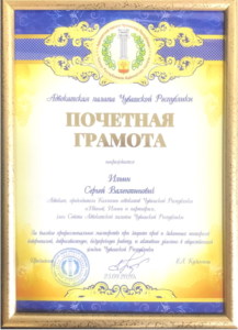 Screenshot_2021-03-16 почетная грамота Палаты pdf - Почта Mail ru